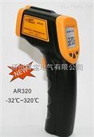 AR320AR320迷你型红外测温仪(-32℃~320℃)