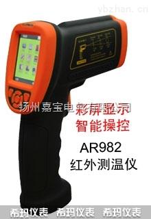 AR982-AR982?智能測溫儀(200℃~2500℃)