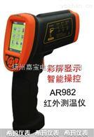 AR982AR982?智能测温仪(200℃~2500℃)