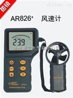 AR826+AR826+分体式风速计