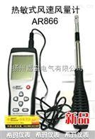 AR866AR866热敏式风速风量计