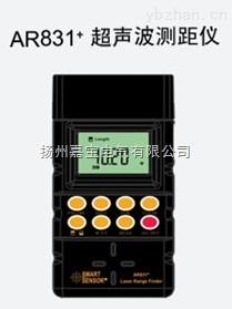 AR831+-AR831+超聲波測距儀15米