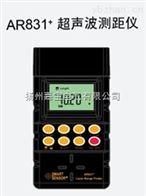 AR831+AR831+超聲波測距儀15米