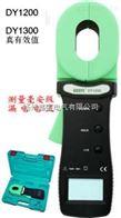 DY1300DY1300數字式鉗型接地電阻測試儀(真有效值)