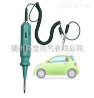 DY10DY10 汽车专用测电笔