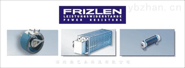 FSQ3236404 ED100-上海祥树尚工优势供应德国FRIZLEN 制动电阻箱 FSQ3236404 ED100各种型号闪电报价