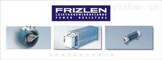 【惊喜连连】祥树尚工代理德国FRIZLEN 制动电阻箱 FSQ3236404 ED100闪电报价