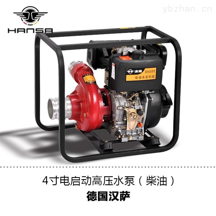汉萨4寸柴油机消防水泵HS40PI