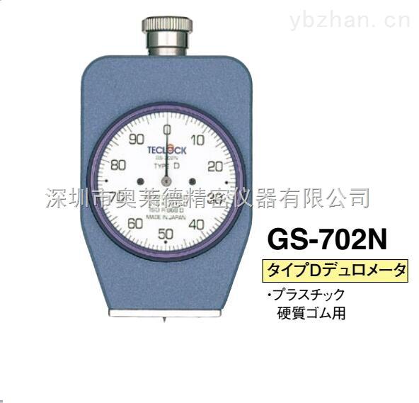 GS-702N-日本teclock得樂指針式橡膠硬度計 硬質測試 GS-702N