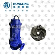 WQX8-10污水污物潛水排污泵