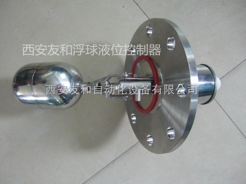 浮球液位控制器-西安友和  13468653530