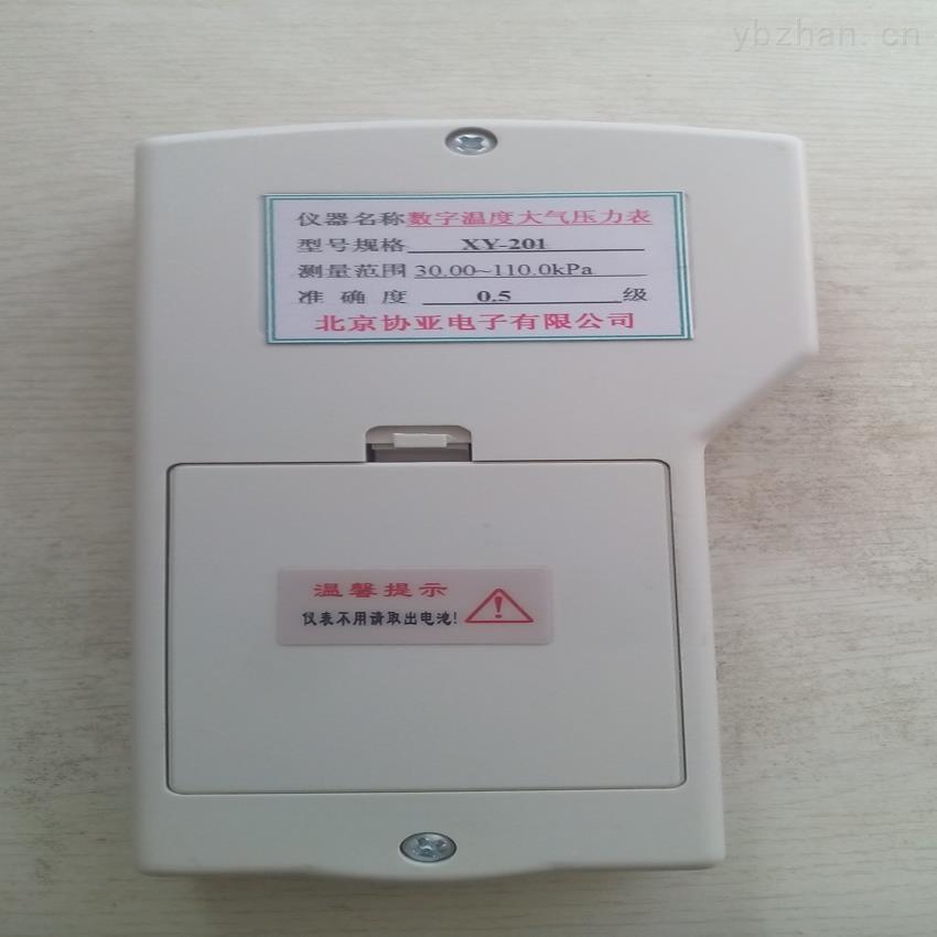 XY-201-含計量證書北京高精度大氣壓計