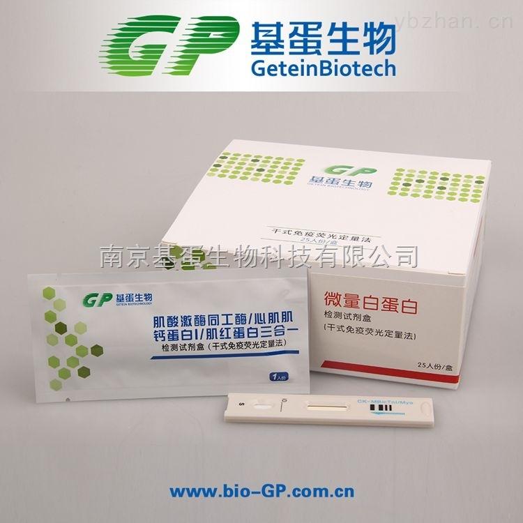 肌酸激酶同工酶/心肌肌钙蛋白I/肌红蛋白三合一检测试剂盒