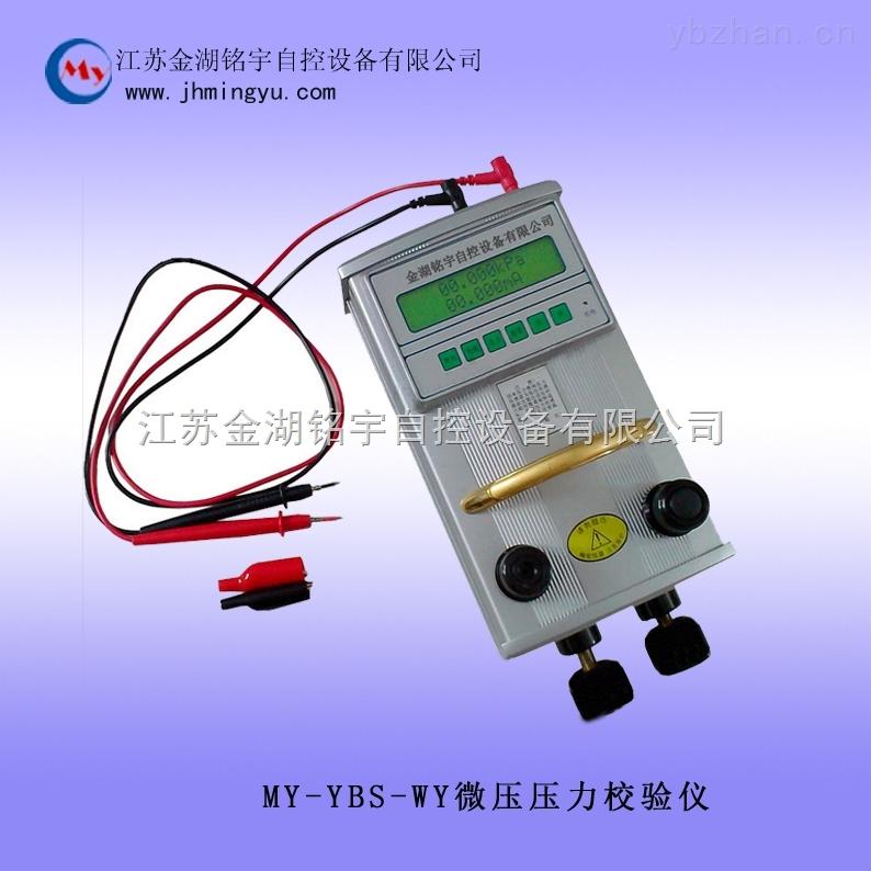 微压压力校验仪 真空压力校验仪