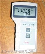 便攜式氣壓計