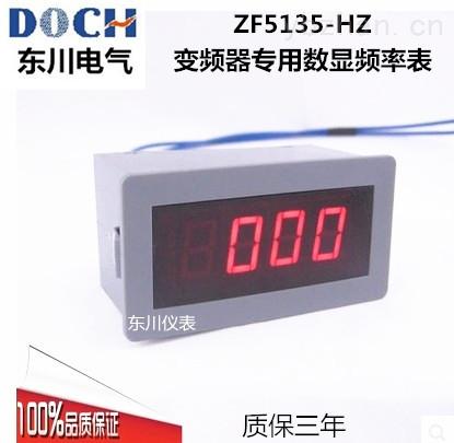 变频器专用数显频率表zf5135-4-20ma/50hz