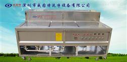 电感专用双槽式超声波清洗机