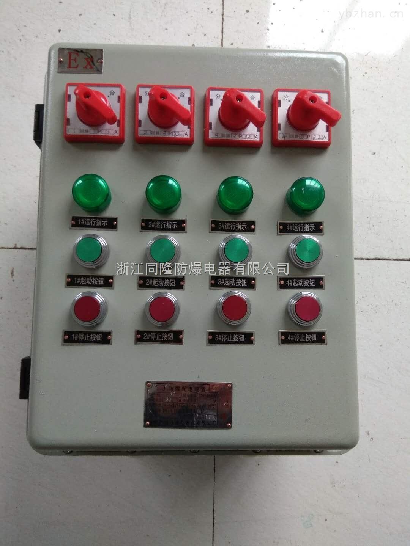 BX-T-防爆配電裝置 防爆配電箱