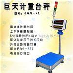 立杆式电子秤30公斤带报警功能多少钱