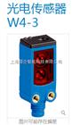 订货号: 1028097现货西克光电传感器WTB4-3P3161