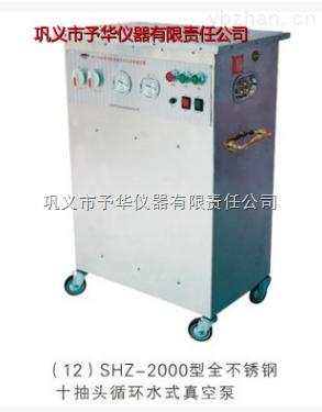 SHZ-CD-真空泵設計內外循環水,可五頭同時抽氣