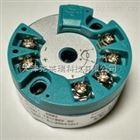 武汉SBW温度变送器,智能温度传感器模块