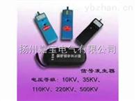 CZ-FSQ手持式验电信号发生器