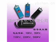 CZ-FSQ手持式驗電信號發生器
