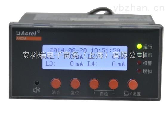 安科瑞 ARCM200BL-J1漏电流电气火灾探测器
