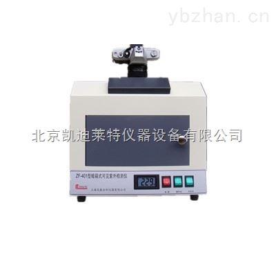 北京生产ZF-401型暗箱式紫外检测仪