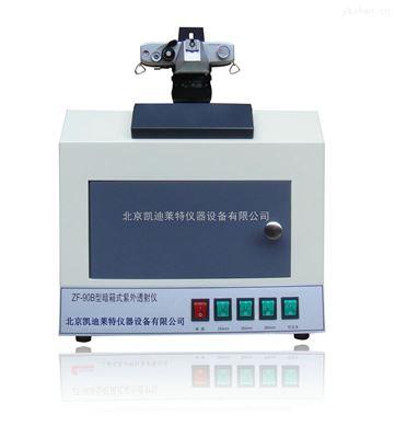ZF-90B型多功能紫外透射分析仪价格