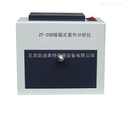 ZF-2型暗箱式三用紫外分析仪独立控制