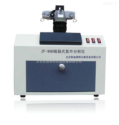 ZF-90D大观察口暗箱式紫外分析仪
