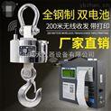 上海百鹰OCS-30T无线电子吊磅称/30吨吊秤