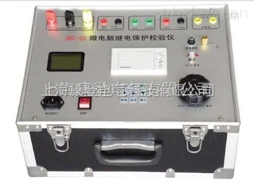 JBC-03繼電保護效驗試儀