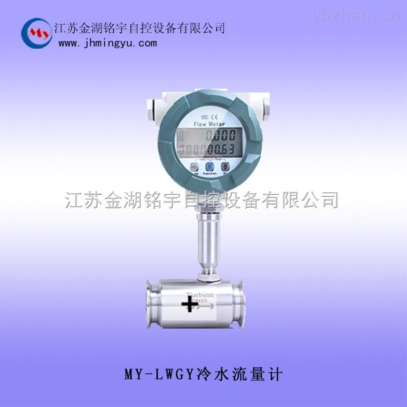 冷水流量計技術選型生產專家