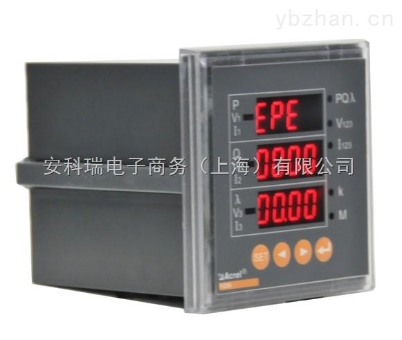 PZ72-DE-數碼管顯示可編程直流電能表