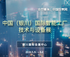 中国(银川)国际智能工厂技术与设备展
