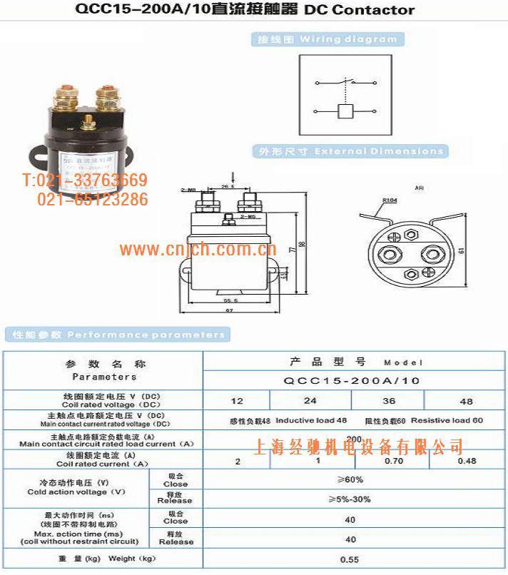 qcc15-200a/10直流接触器价格