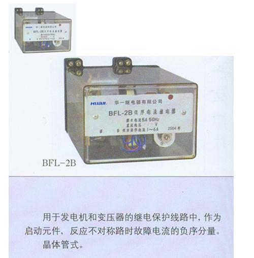 lfl-44/5a电流继电器,lfl-6/1a电流继电器