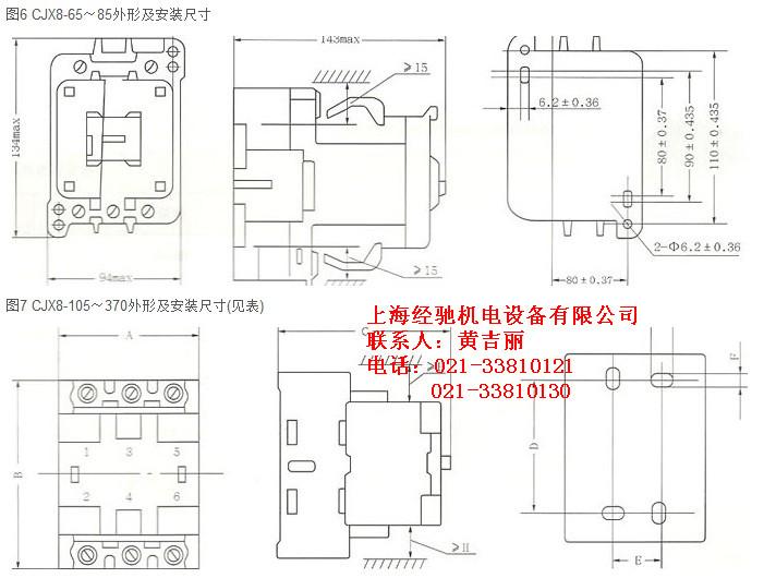 b370/b170交流接触器,b250交流接触器安装图示
