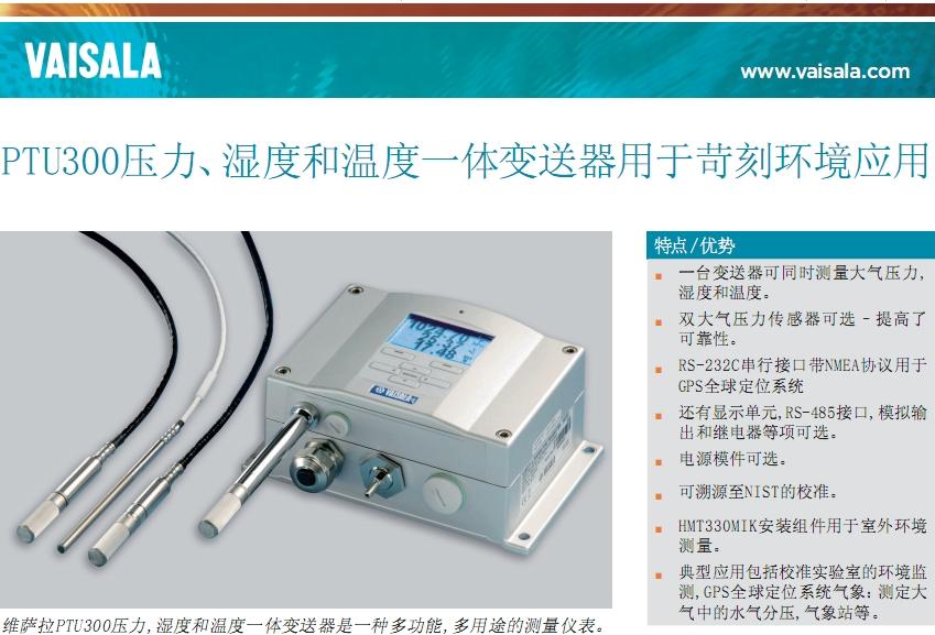 ptu300压力,湿度,及温度联合型传感器 维萨拉
