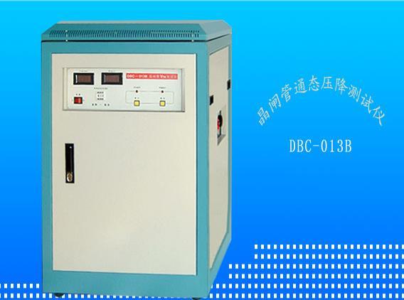 晶闸管测试仪DBC-013B 概述 本仪器是晶闸管(整流管)的通态峰值电流ITM(IFTM)和通态峰值压降VTM(VFTM)的专用测试设备。适用于各种晶闸管、整流管及可控、整流模块的参数测试。 本仪器设计先进、操作简便,采用数字显示表显示测试结果,并具有设定值准确、测试精度高、重复性好等特点。 本仪器采用储能式脉冲放电电路,测试原理符合GB4024—83标准的规定,并在电路上采取了对被测器件的保护措施。是电力半导体器件生产厂和使用单位最为理想的检测设备。 2 主要技术指标 2.