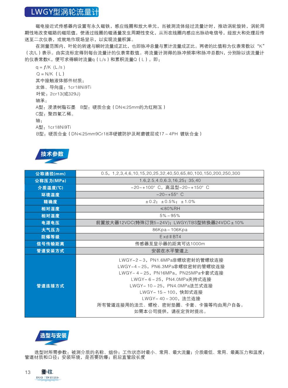 DN65防腐型智能流量计选型2