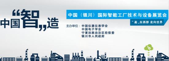 """会议背景      为了更好的落实我国政府提出的""""互联网+""""、""""中国制造2025""""行动计划,促进先进电子信息技术、计算机网络技术、传感测量及自动化控制技术与传统工业的深度融合,推进我国工业的转型升级及可持续发展,同时研讨""""工业4.0""""、""""互联企业""""、""""未来工业计划""""等国际""""智能工厂""""的先进理念和技术,中国仪器仪表学会与宁夏回族自治区经信委、中共银川市委、银川"""