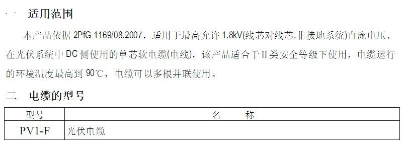 pvf-1x4光伏太阳4平方夏装光伏线线缆2.5元短袖裤价格女连体图片