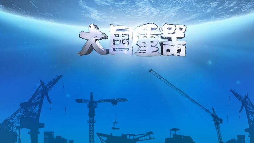填补了世界海上风电多项施工技术空白