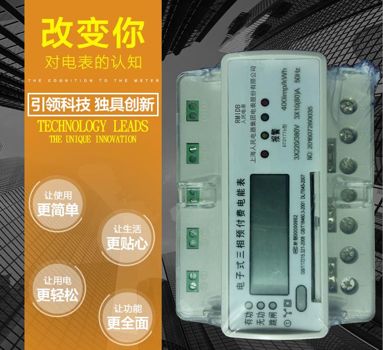 三相插卡导轨式预付费电能表