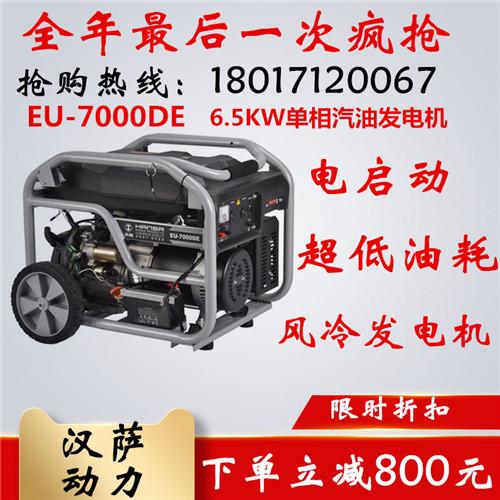 手推式家用6.5千瓦汽油发电机