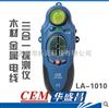 LA-1010多功能电线探测器,手持金属探测器,CEM华盛昌